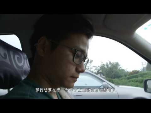 身心障礙福利輔具服務宣導短片(105年公益彩券盈餘補助)