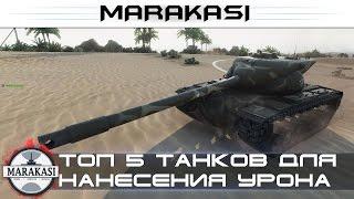Топ 5 танков для нанесения урона на 10 уровне World of Tanks