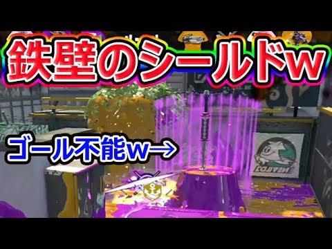 【スプラトゥーン2】大ピンチの時に便利!これでゴール不能!