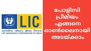 How to pay LIC premium Online safely | Malayalam