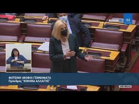 Φ. Γεννηματά  (Πρόεδρος ΚΙΝΗΜΑ ΑΛΛΑΓΗΣ)(Δευτερολογία)(Κύρωση Συμφωνίας Ελλάδας- Γαλλίας)(07/10/2021)