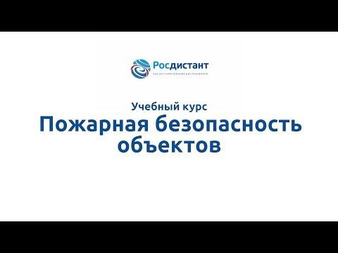 """Вводная видеолекция к курсу """"Пожарная безопасность объектов"""""""