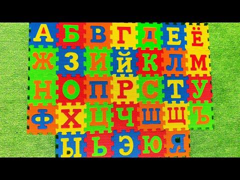 Учим алфавит с животными | Русская азбука для малышей