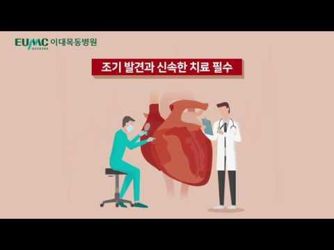 이대목동병원 심장혈관센터