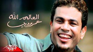 تحميل اغاني Amr Diab - El Alem Allah | Official Music Video | عمرو دياب - العالم الله MP3