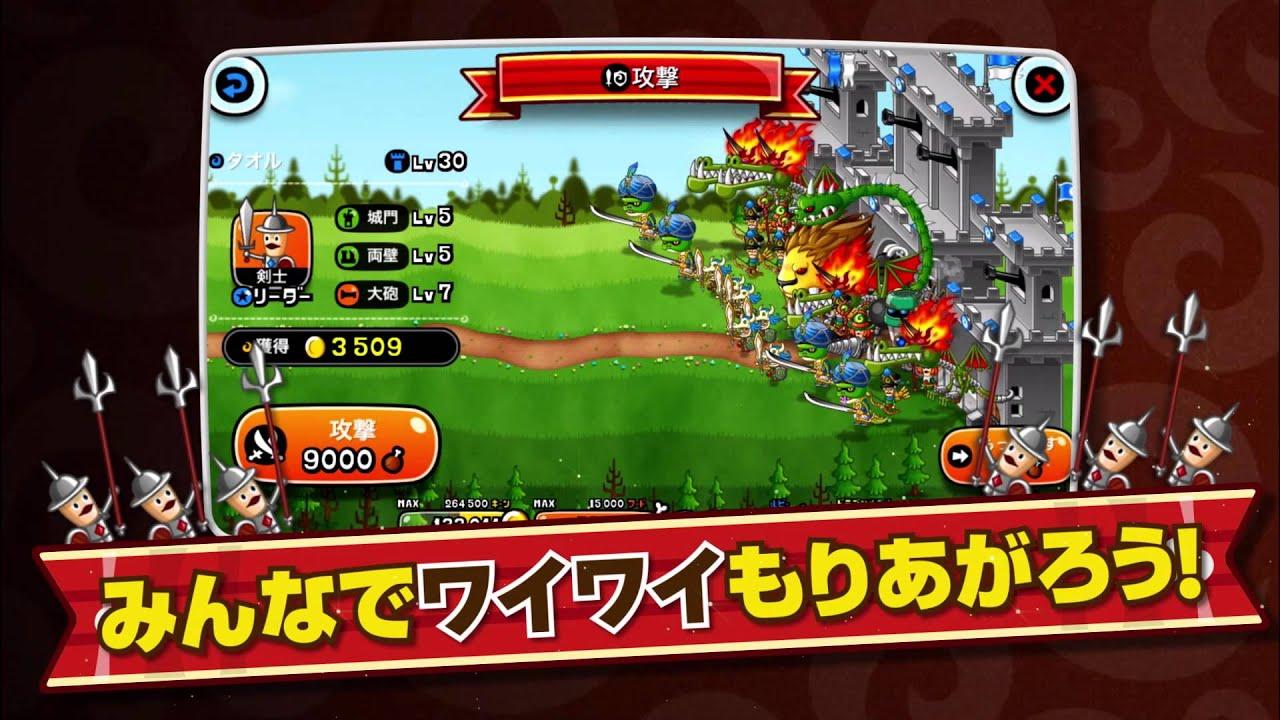 【城とドラゴン】プロモーションムービー