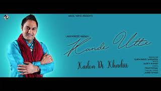 Lakhwinder Wadali I Kande Utte Lyrical Video I Music Waves