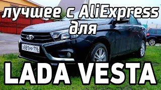 ТОП лучших товаров для Весты из Китая! Что купить на Aliexpress для автомобиля?!