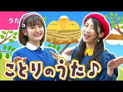 【♪うた】ことりのうた〈振り付き〉【手あそび・こどものうた】Japanese Children's Song, Nursery Rhymes & Finger Plays