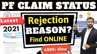 ❎EPF claim rejected? How to check PF claim status online❓