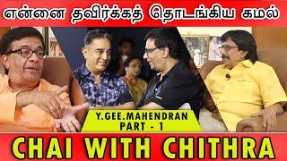 எம்.ஜி.ஆர் - ஜெயலலிதா நட்பு எங்கே ஆரம்பமானது? | Chai With Chithra | Y. G. Mahendran | Part 1