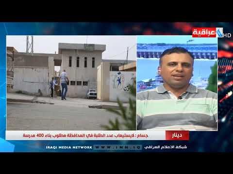 شاهد بالفيديو.. برنامج دينار مع قيس المرشد من العراقية IMN يوم 25-08-2019