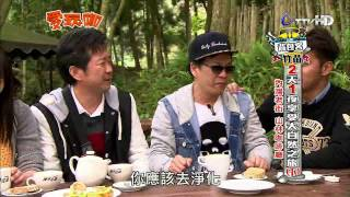 愛玩咖 2014-04-23 Pt.4/4 竹苗兩天一夜(下)