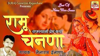 रामू चनणा राजस्थान री प्रॆम कथा नॆनाराम इनाणा,Ramu Chanana Rajasthani Nainaram Inana