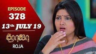 ROJA Serial | Episode 378 | 13th July 2019 | Priyanka | SibbuSuryan | SunTV Serial |Saregama TVShows