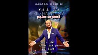تحميل اغاني موسيقى عشانك يا قمر - حفل ذكرى حليم - ابريل 2019 MP3