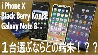 スマートフォン1台選ぶならこれ!?iPhoneX・GalaxyNote8・BlackBerryKEYoneBE