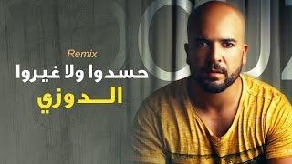 اغاني حصرية Douzi - Hasdou (Exclusive Remix) | (الدوزي - حسدوا ولا غيرو (حصرياً تحميل MP3