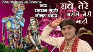 राधे तेरे भरोसे मेरी गाड़ी || Ramdhan Gujjar, Neelam Yadav || Popular Krishna Bhajan