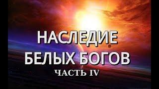 Наследие белых богов. Часть 4. Георгий Сидоров
