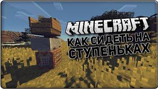 Как сидеть в Minecraft pe на ступеньках БЕЗ МОДОВ!