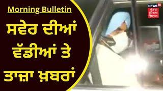 Morning Bulletin : ਸਵੇਰ ਦੀਆਂ ਵੱਡੀਆਂ ਤੇ ਤਾਜ਼ਾ ਖ਼ਬਰਾਂ   News18 Punjab   LIVE News