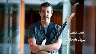 تحميل اغاني Saif Shaheen 7elwa yal Baghdadia حلوة يالبغدادية سيف شاهين MP3