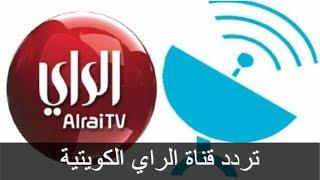 اضبط تردد قناة الراي الكويتية الجديد 2019 على العربسات والنايل سات 1 31/12/2018 - 2:58 ص