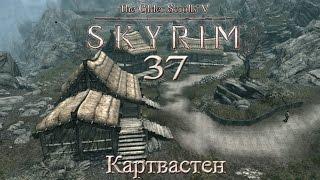 The Elder Scrolls V Skyrim #37 - Картвастен и Кратер Драконий Зуб
