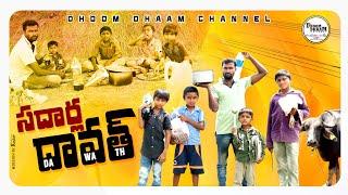 village lo sadharla dawath   chicken dawath  my village comedy  dhoom dhaam channel