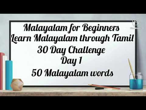 Learn Malayalam Through Tamil -day 1 - 50 Malayalam words