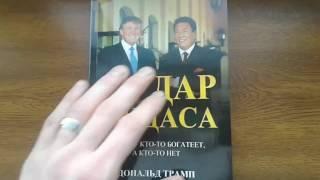 Дар Мидаса - Дональд Трамп, Роберт Кийосаки от компании Book Market - интернет-магазин деловой литературы - видео