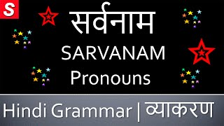Learn Hindi Grammar - SARVANAM (सर्वनाम)  Pronouns