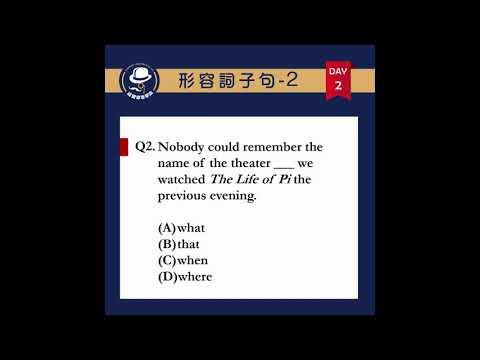 【形容詞子句-2】Q2