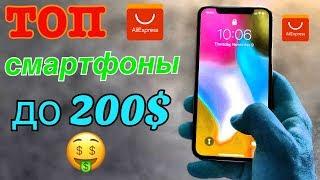 ТОП Смартфонов до 200$ с Aliexpress! Топ 2018 с алиэкспресс!