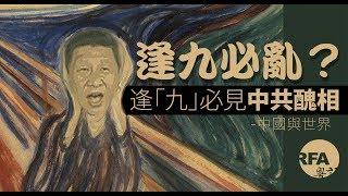 【中國與世界】 2019年1月3日 逢九必亂?逢「九」必見中共醜相