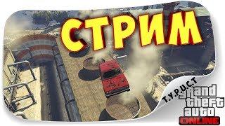 Воскресный стрим: боль, страдания, угар и бомбежка в GTA 5 Online