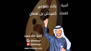 مازيكا خالد محمد - باتت دموعي تحميل MP3