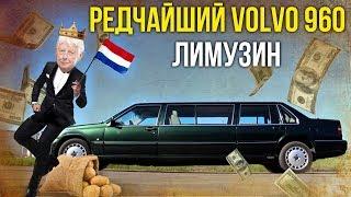 Редкий Volvo 960 –ЛИМУЗИН | Авто голландского премьера