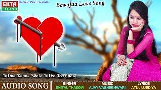 Hits Of SHITAL THAKOR - Bewafa Ki Yaad Me Dil Rota Hai - Non Stop - Shital Thakor Bewafa Song