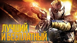 ЛУЧШИЙ БЕСПЛАТНЫЙ ШУТЕР! - PlanetSide 2