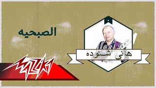 تحميل اغاني El sohbageya - Hany Shnoda Ferqet Masr الصبحيه - هانى شنودة فرقة مصر MP3