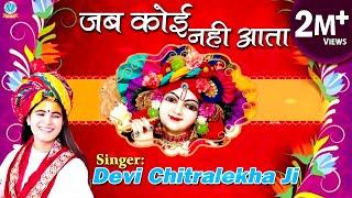 Jab Koi Nahi Aata  Devotional Song Devi Chitralekha Ji