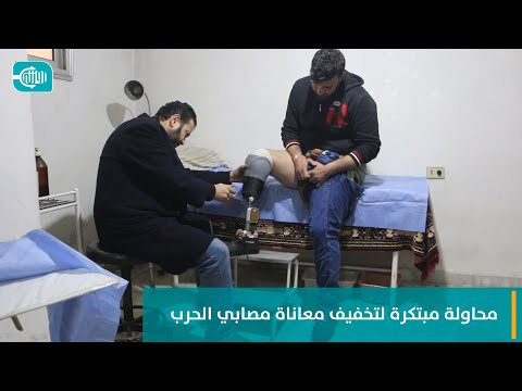 An innovative attempt to alleviate the suffering of the war wounded in Syria