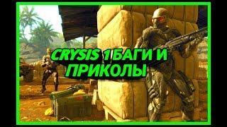 #CRYSYS #ПРИКОЛЫ #БАГИ CRYSIS БАГИ И ПРИКОЛЫ |РОДИОН АСАДУЛЛИН