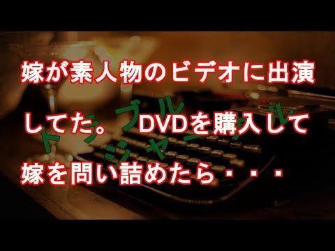 嫁が素人物のビデオに出演してた。DVDを購入して嫁を問い詰めたら・・・