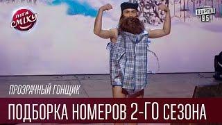 Прозрачный Гонщик, Одесса - Подборка номеров 2-го сезона | Лига Смеха, прикольное видео
