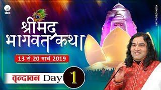 Shrimad Bhagwat Katha || Day 1 || Vrindavan || 13 to 20 March || Shri Devkinandan Thakur JI Maharaj