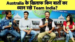 Aaj Ka Agenda: विजयी आगाज के बाद Ind को Aus के खिलाफ किन बातों का ध्यान रखना होगा? |#CWC2019