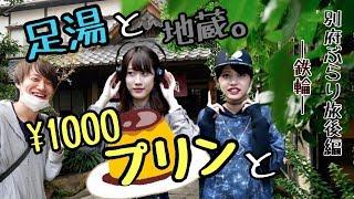 1個1,000円のプリン!別府の鉄輪ぶらり旅~後編~